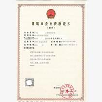廣東省消防設施工程專業承包資質怎么辦