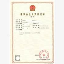 廣東省特種工程專業承包資質辦理流程