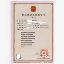 廣東省起重設備安裝工程專業承包資質哪里審批