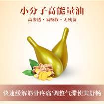 非洲野姜精萃精油胶囊化结丹OEM批发量产姜疗丹可贴牌