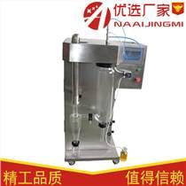 LW-015實驗型噴霧干燥機 比朗小型噴霧干燥機