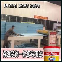 江苏精品保温一体板胶厂家批发_优质耐候钢板复合聚氨酯胶