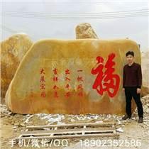 广东黄蜡石 园林景观石 刻字门牌石
