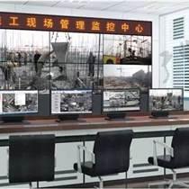 建筑工地實時遠程視頻監控設備系統安裝