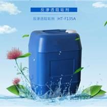華特HT廠家直銷沒國貝爾10倍濃縮液威爾阻垢劑權威廠家