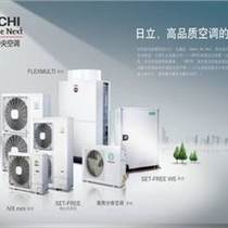 合肥日立家用中央空調總代理