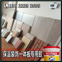 成都优质保温一体板胶品牌特卖_耐候薄石材板复合聚氨酯胶