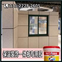 成都耐候不开胶保温复合板聚氨酯胶-畅销墙体保温一体板胶批发