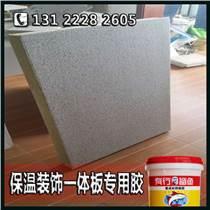 北京高效三明治复合板聚氨酯胶-热卖品质保温一体板胶粘剂直销