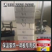 青海高品质保温一体板胶特卖_耐候牢固三明治夹心板聚氨酯胶