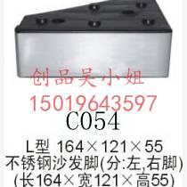 C054沙發腳尺寸形狀 沙發腳樣品圖
