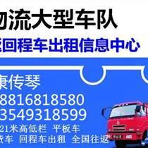 石排橫瀝到臺州高欄車爬梯車出租