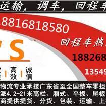 五華 平遠至臺州回程車返程車咨詢價錢