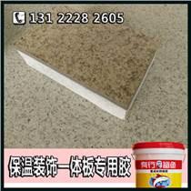 甘肅供應物美價廉保溫一體板膠水_耐候環保水泥板擠塑復合聚氨酯膠