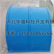 玻璃钢防护罩_输送机玻璃钢防护罩型号【华强科技】