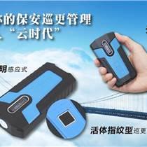 北京蘭德華智能指紋型云巡巡更系統