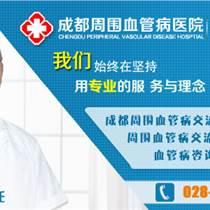 動脈硬化閉塞癥的前兆_成都治療動脈硬化閉塞癥的醫院