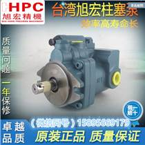 臺灣旭宏HHPC柱塞泵 臺灣旭宏柱塞泵 臺灣HHPC柱塞泵