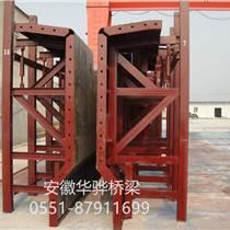 橋梁鋼模板、掛籃模板、異型鋼模板 廠家直銷