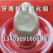東煜圣牙膏級氫氧化鋁