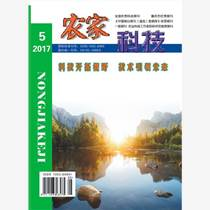 休閑漁業論文發表出刊快當月見刊
