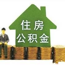 在广州买房社保代办 个人公积金补交业务 佛山公积金买房用途