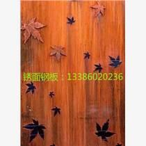 銹蝕鋼板 園林景觀幕墻裝飾外墻生銹鋼板