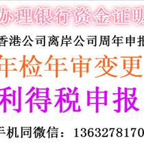 香港公司投资在国内注册外资公司,香港律师司法认证