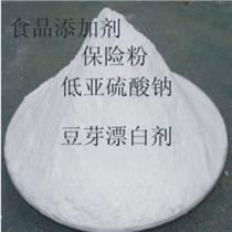 食品级保险粉生产厂家,保险粉价格,保险粉添加量