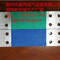 惠州非标定制各做规格高压电器专用铜箔软连接