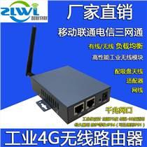 智联物联 无线路由器工业级3G4G GRE|PPTP