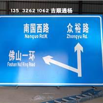 肇慶佛山交通指示牌公路標志牌的制作要求有哪些