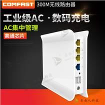 AC控制器無線吸頂AP管理
