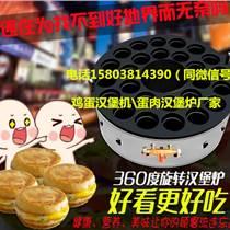 寶豐雞蛋漢堡爐專賣