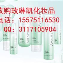 吉林省上门求购玫琳凯化妆品,全国长期玫琳凯化妆品