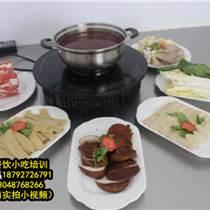 自助小火锅技术培训 冒菜麻辣烫技术加盟