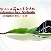 129屆廣交會家電攤位,廣交會