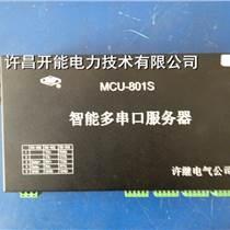智能多串口服務器 MCU-801S