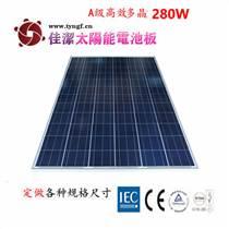 呼和浩特太陽能電池板280瓦多晶