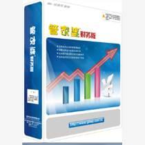 中山标准财务管理软件 中山管家婆财务软件