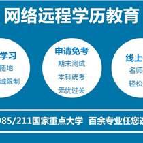 廣東開放大學免試入學