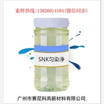 滌綸低彈絲低聚物去除劑|勻染凈SNK高效去除低聚物勻