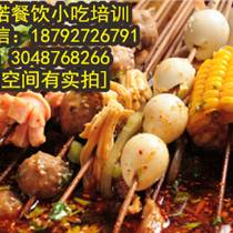麻辣串串香麻辣烫香锅技术培训 学川味小吃技术