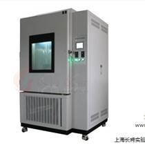 恒溫恒濕試驗箱 上海恒溫恒濕試驗箱 長肯供