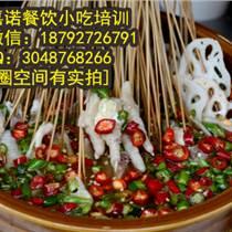川味小吃技术加盟麻辣烫冒菜香锅技术培训班
