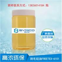 針織刺毛布專用硅油 FREETEX-6101刺毛硅油