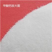 真正的飼料級甲酸鈣正酸生產>98% 鈣含量>30.4