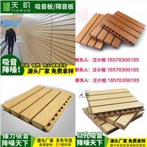 天階15mm木質吸音板環保防火墻面裝飾吸音材料