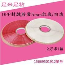 opp05紅線/白線防靜電封緘膠帶塑料包裝袋封口膠條