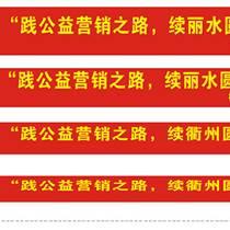 長沙廣告公司制作橫幅/條幅,旗幟,錦旗,綬帶,袖章